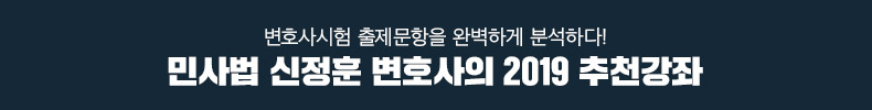 민사법 신정훈 변호사의 2019 추천강좌