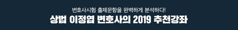 상법 이정엽 변호사의 2019 추천강좌