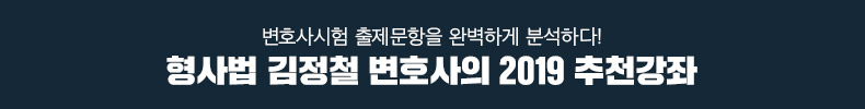 형사법 김정철 변호사의 2019 추천강좌