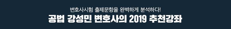 공법 강성민 변호사의 2019 추천강좌
