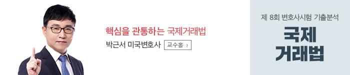 박근서 변호사