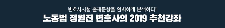 노동법 정원진 변호사의 2019 추천강좌