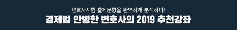 경제법 안병한 변호사의 2019 추천강좌