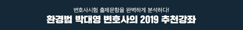 환경법 박대영 변호사의 2019 추천강좌