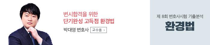 박대영 변호사