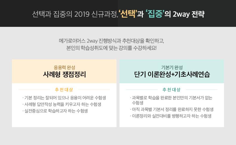 선택과 집중의 2019 신규과정, 선택과 집중의 2way 전략