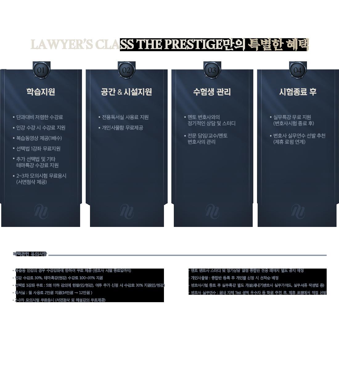 Lawyer's Class The Prestige만의 특별한 혜택