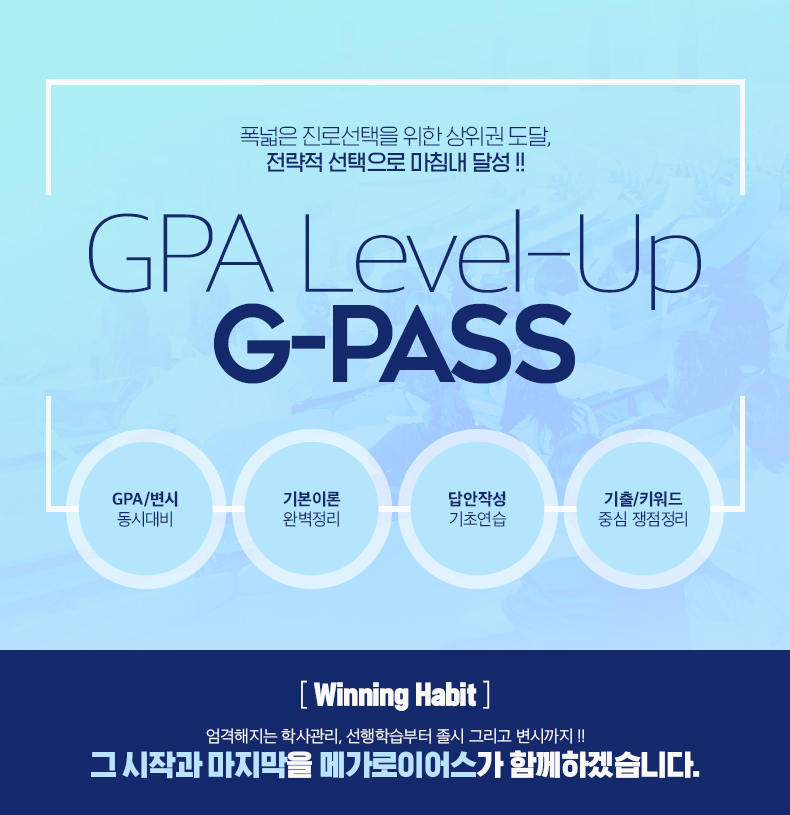 GPA Level-Up