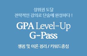 GPA Level Up