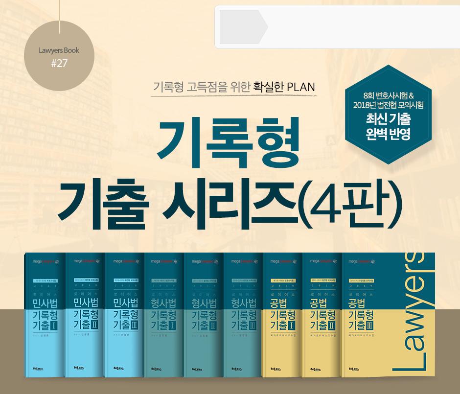 로이어스북#27 로이어스 기록형 기출 시리즈