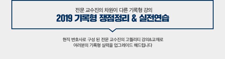 2019 기록형 쟁점정리 & 실전연습