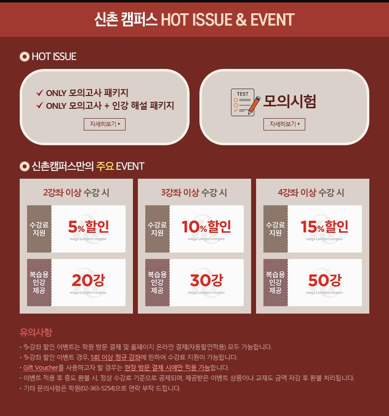 신촌 캠퍼스 HOT ISSUE & EVENT