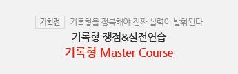 기록형 Master Course