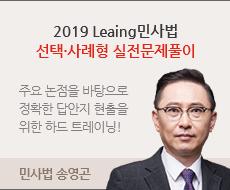민사법 송영곤 실전문제풀이