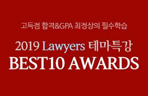 BEST 10 AWARDS