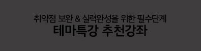 테마특강 추천강좌 10일연장