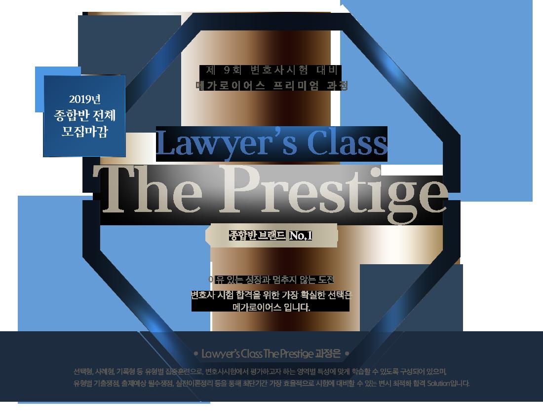 Lawyer's Class The Prestige