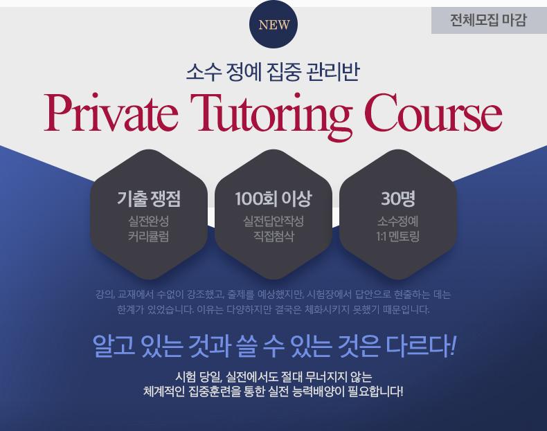 Private Tutoring Course