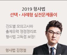 형사법 김정철 실전문제풀이