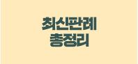 최신판례 총정리