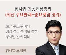 형사법 오제현 파이널
