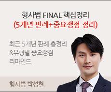 형사법 박성현 파이널