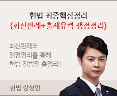 헌법 강성민 파이널