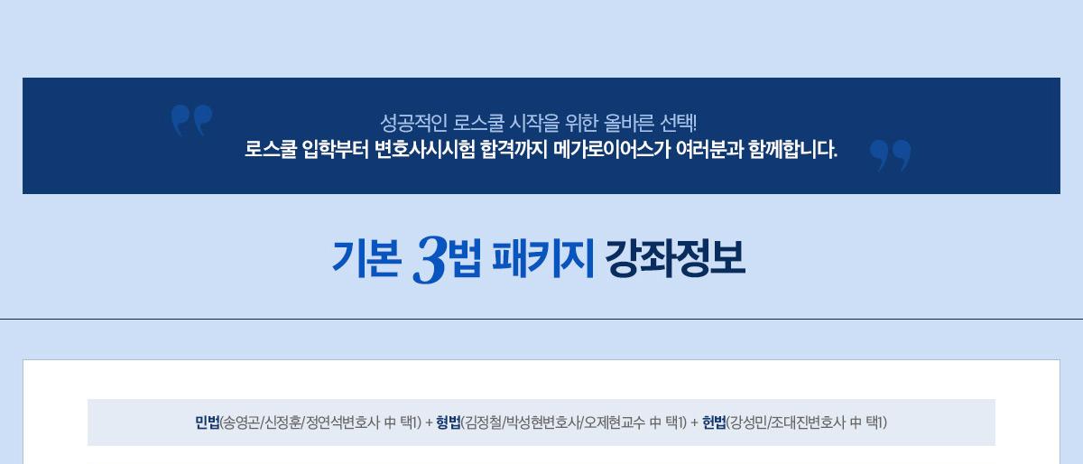 기본 3법 패키지 강좌정보
