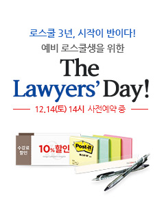 Lawyers' Day 설명회