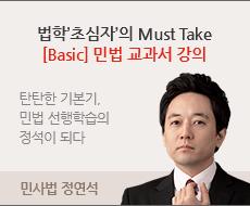 민법 정연석 베이직 교과서 강의