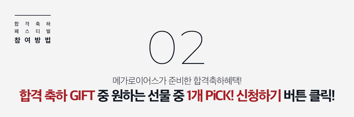 합격 축하 GIFT 중 원하는 선물 중 1개 PiCK! 신청하기 버튼 클릭!