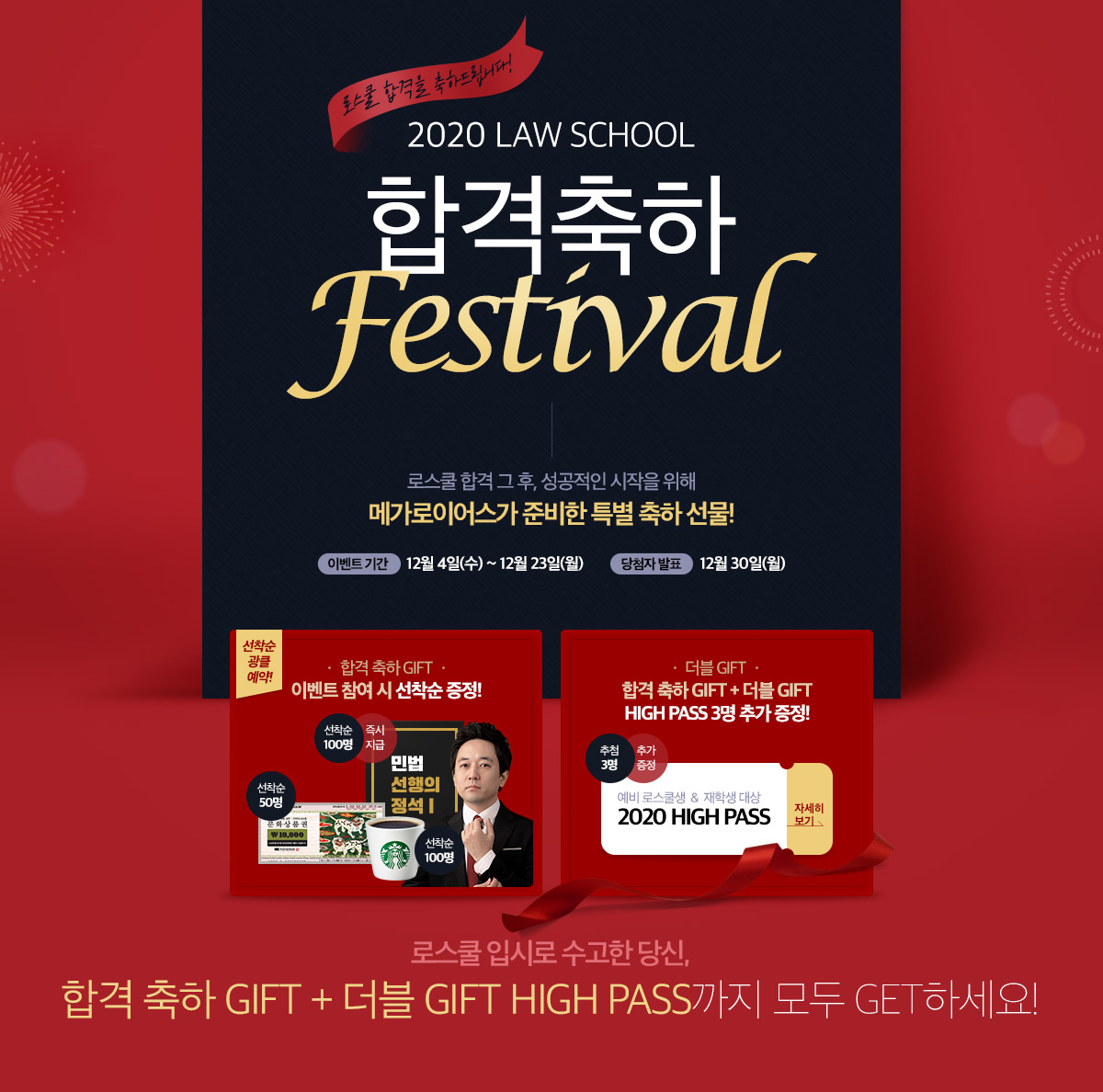 2020 LAW SCHOOL 합격축하 페스티벌