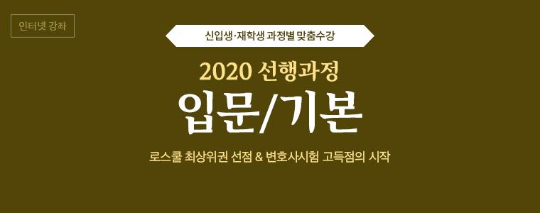 2020 입문/기본