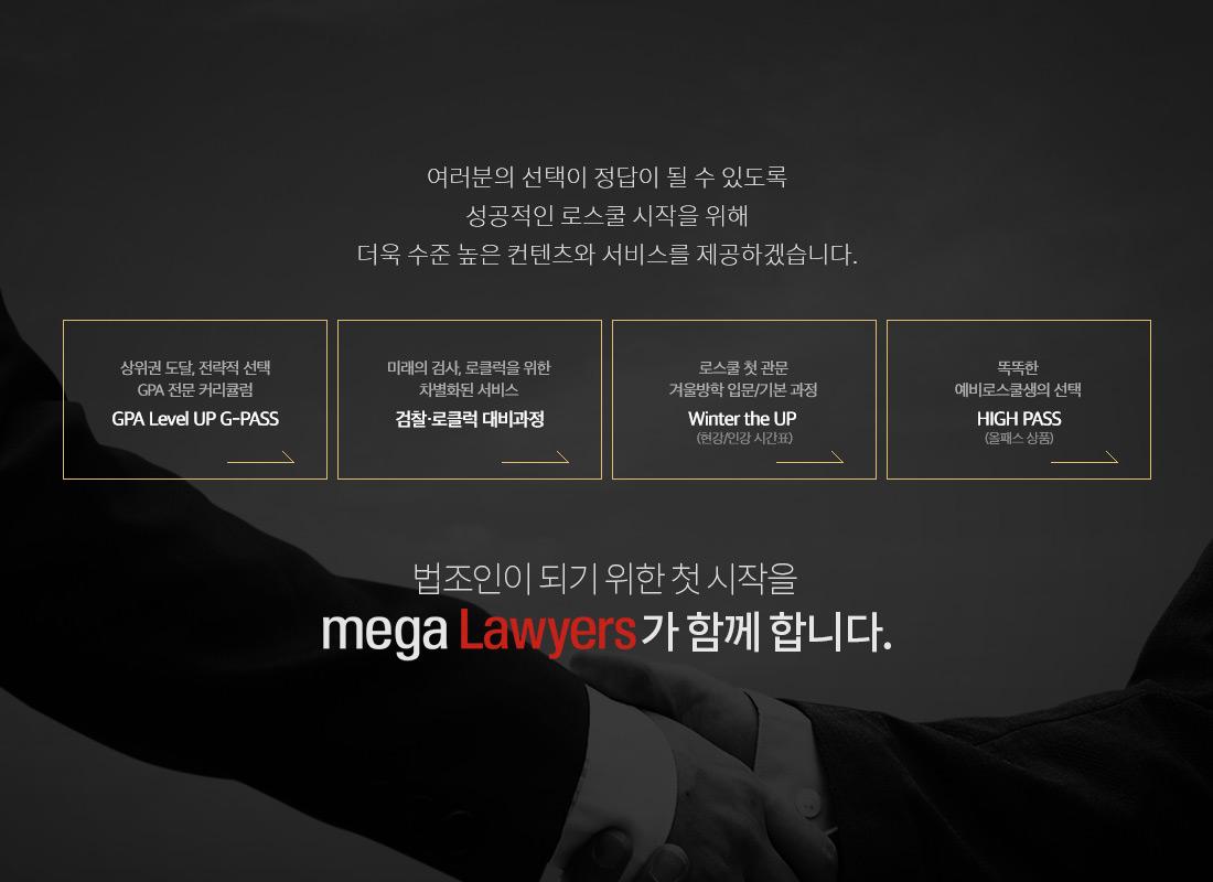 법조인이 되기 위한 첫 시작을 mega Lawyers가 함께 합니다.