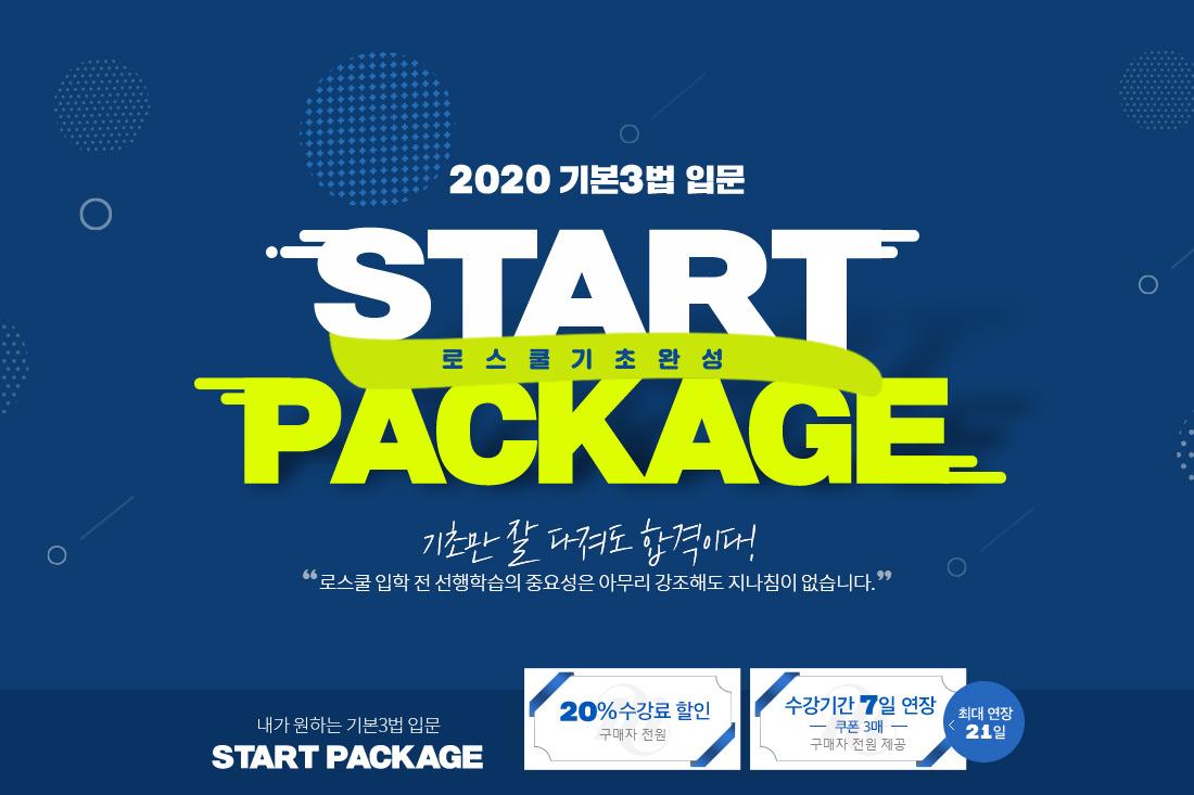 2020  기본3법 입문 START PACKAGE
