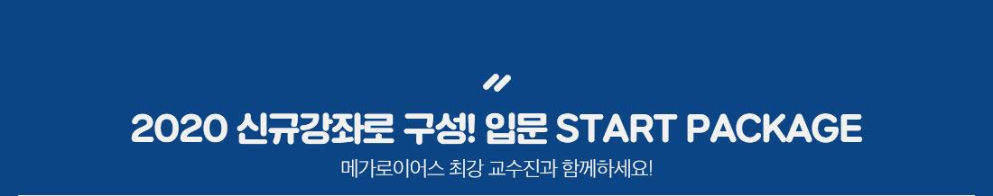 2020 신규강좌로 구성! 입문 START PACKAGE