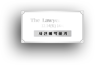 The Lawyers' Day