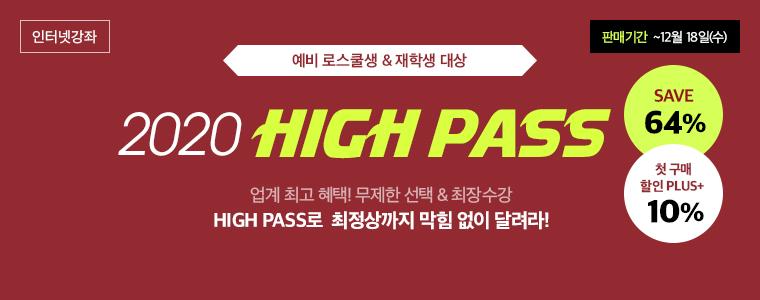2020 HIGH PASS