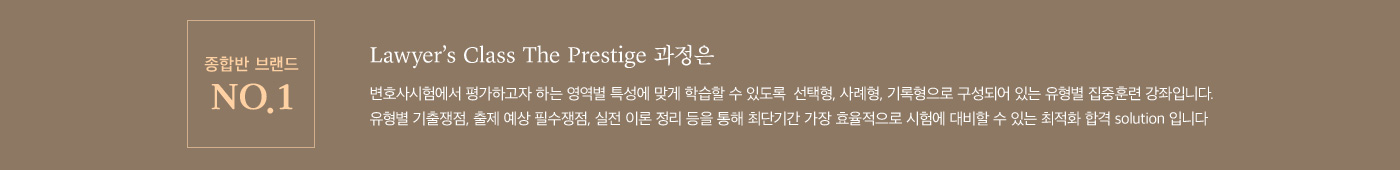 Lawyer's Class The Prestige 과정은