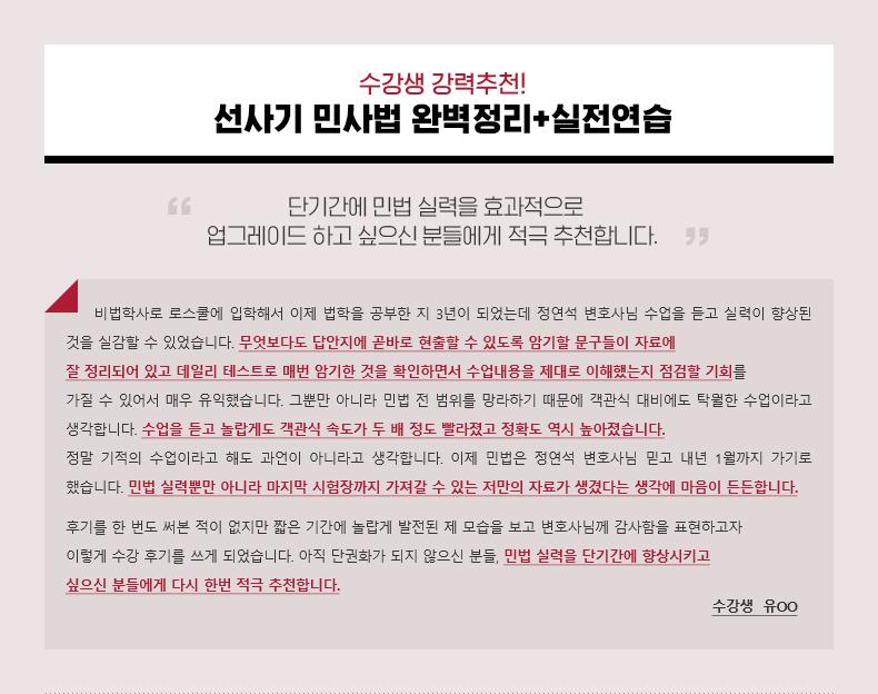 수강생 강력추천! 선사기 민사법 완벽정리+실전연습