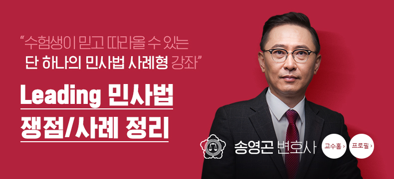 Leading 민사법 쟁점/사례 정리