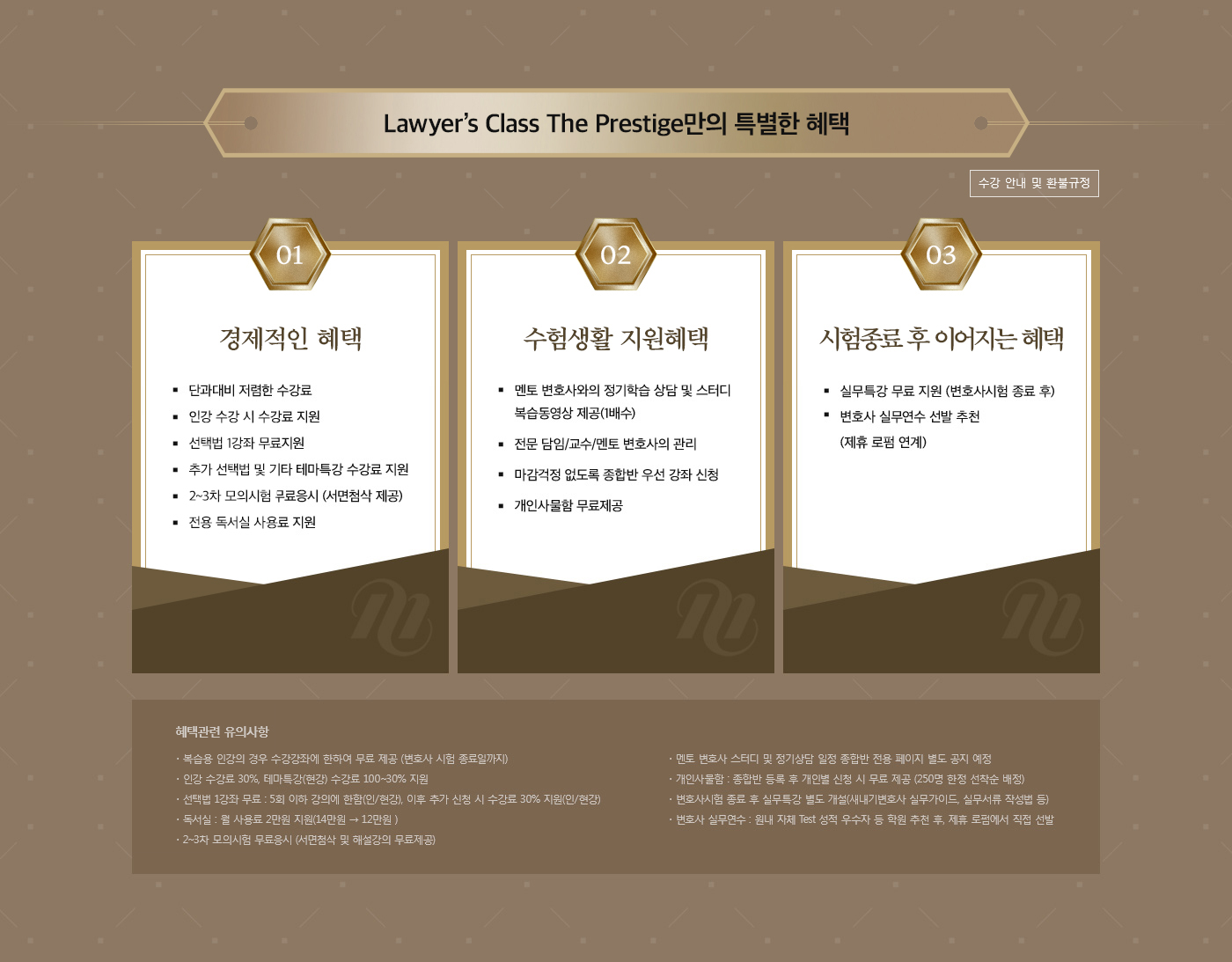 Lawyer's Class The Prestige만의 특별한 혜택