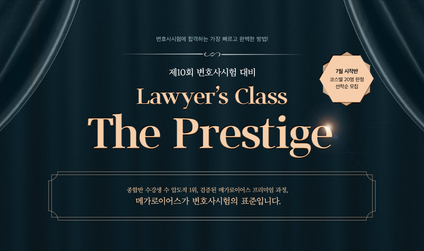 Lawyer's Class The Prestige