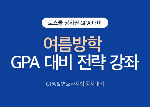 여름방학 GPA 전략특강