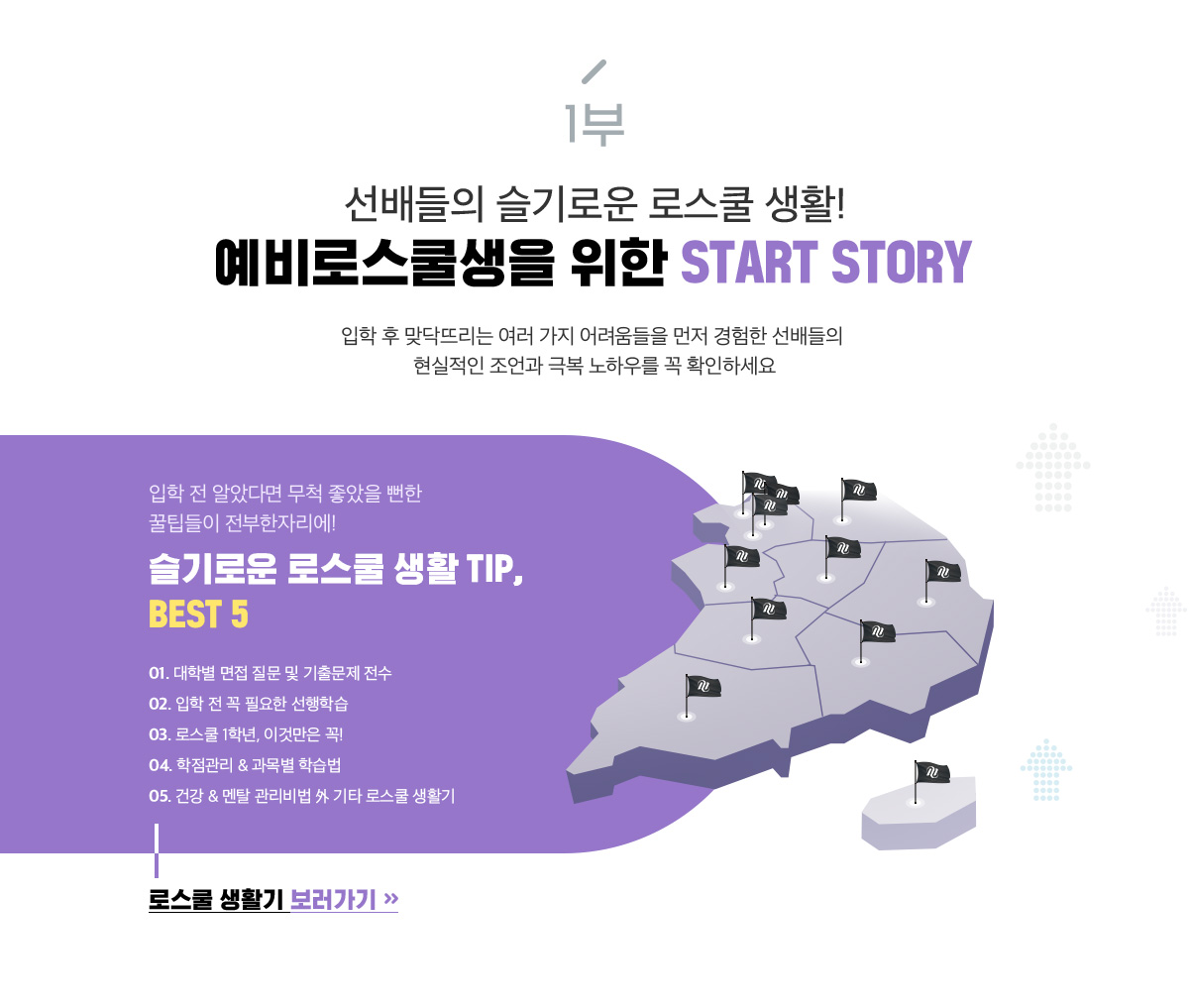 01부 선배들의 슬기로운 로스쿨 생활! 예비로스쿨생을 위한 START STORY