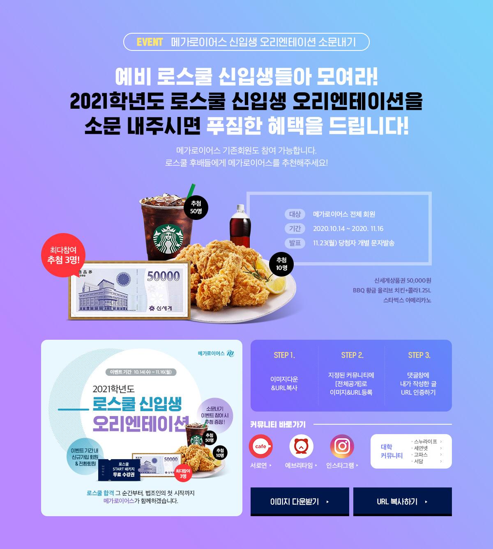 EVENT   메가로이어스 신입생 오리엔테이션 소문내기