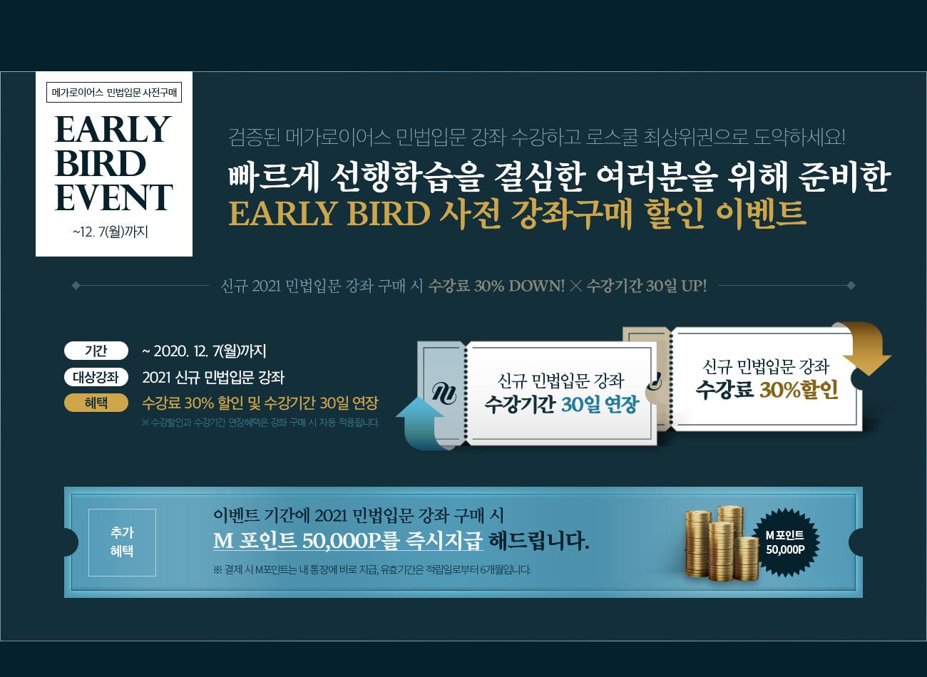 EARLY BIRD 사전 강좌구매 할인 이벤트