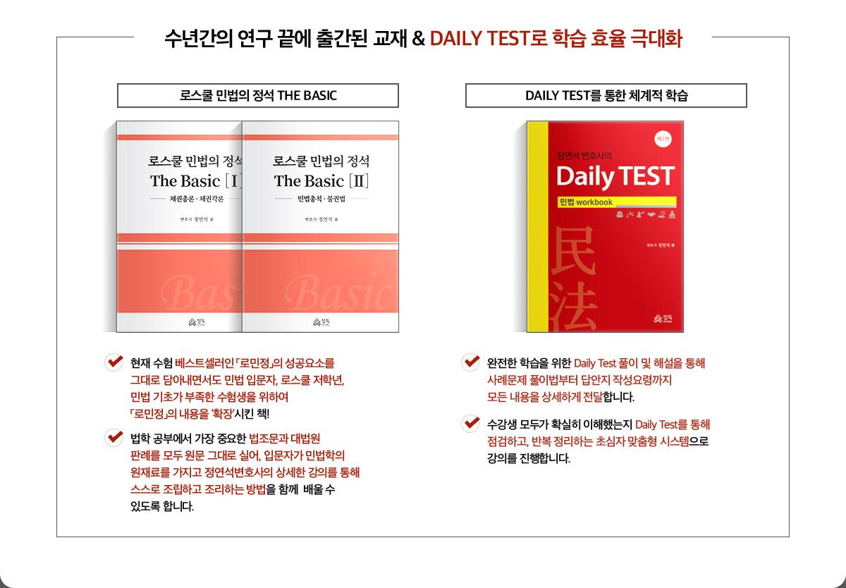 수년간의 연구 끝에 출간된 교재 & Daily TEST 자료로 학습 효율 극대화