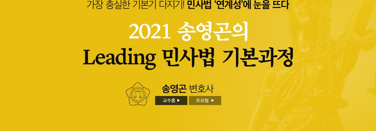 2021 송영곤의  Leading 민사법 기본과정