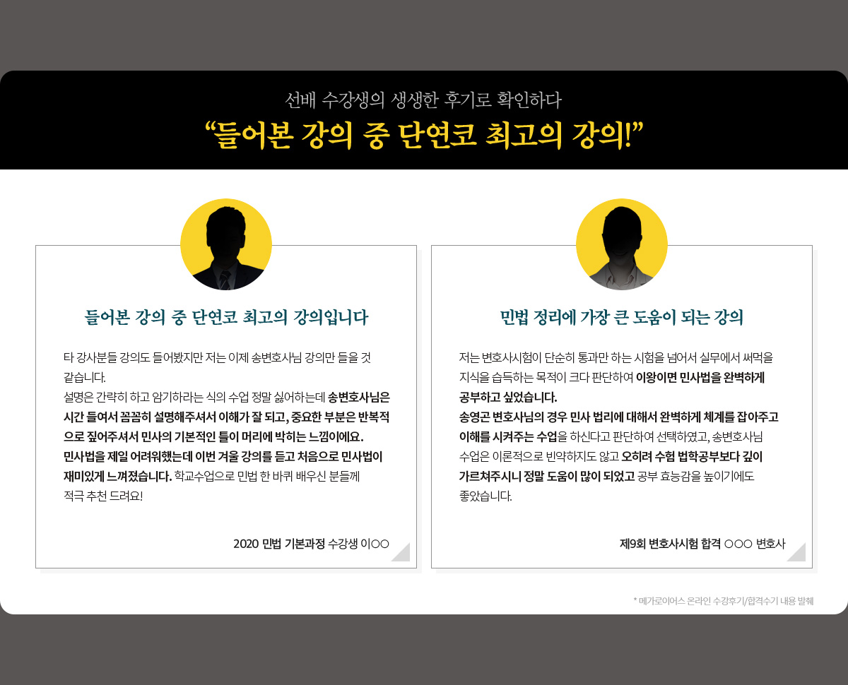 """선배 수강생의 생생한 후기로 확인하다 """"들어본 강의 중 단연코 최고의 강의!"""""""
